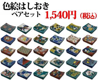 九谷焼色絵はしおきペアセット(30種類)