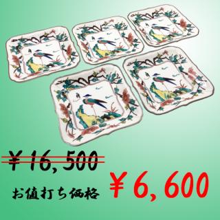 【7月の掘り出し物】九谷焼皿揃(5号) 古九谷花鳥