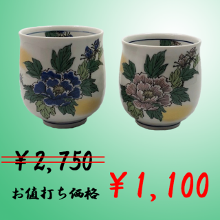 【7月の掘り出し物】九谷焼組湯呑 牡丹