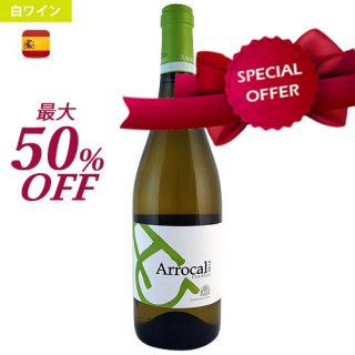 2015<br>アロカル・ベルデッホ<br>Arrocal Verdejo<br>送料無料 (沖縄・離島対象外)