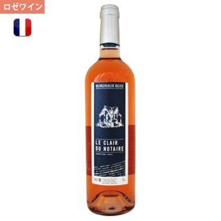NV<br>ル・クレア・デュ・ノテール<br>Le Clair du Notaire