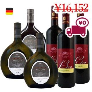 【ホフケラー6本セット】 <br>ドイツ最古のワインセラー宮殿地下で造られたワインセット