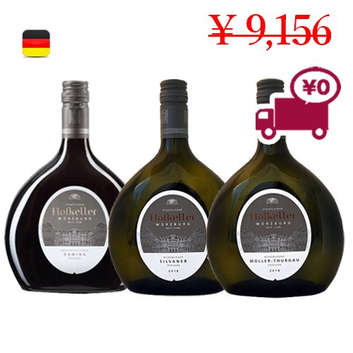 【ホフケラー3本セット】 <br>フランケン地方ブドウ3種 <br>最古のワインセラー <br>宮殿地下で造られた白ワインセット