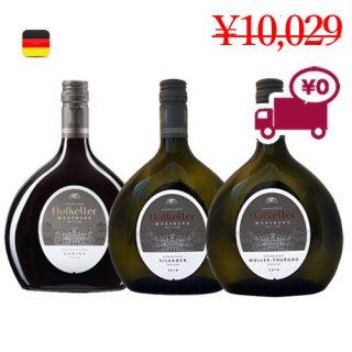 送料無料 SPECIAL PRICE<br>【ホフケラー3本セット】 <br>フランケン地方ブドウ3種 <br>最古のワインセラー <br>宮殿地下で造られた白ワインセット