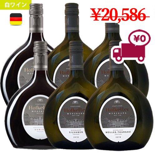 【ホフケラー6本セット】 <br>フランケン地方ブドウ3種各2本 <br>最古のワインセラー <br>宮殿地下で造られた白ワインセット
