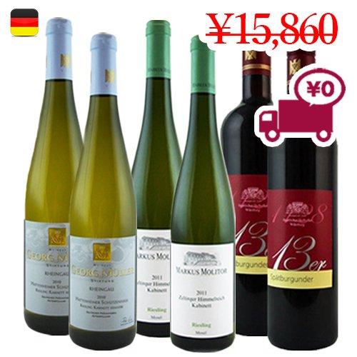 【ドイツワイン6本セット】<br>有名3地所から クラッシックな赤白ワイン<br>3種各2本