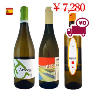 【スペインワイン3本セット】<br>3地域で構成された<br>ブドウ3品種 各1本クラシックな白ワインセット