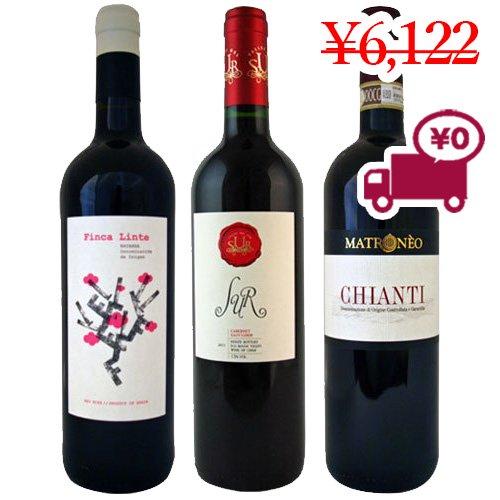 【チリ・スペイン・フランスワイン3本セット】<br>3か国で構成された人気の赤ワイン3種セット