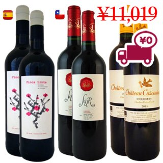 【チリ・スペイン・フランスワイン6本セット】<br>3か国で構成された人気の赤ワイン3種各2本