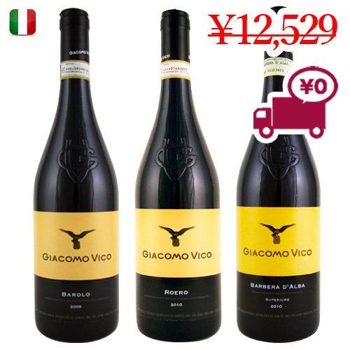 【イタリアワイン3本セット】有名なピエモンテ地方から<br>クラッシックなグランヴィン