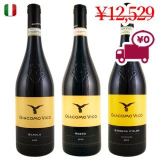 送料無料 SPECIAL PRICE<br>【イタリアワイン3本セット】有名なピエモンテ地方から<br>クラッシックなグランヴィン3種