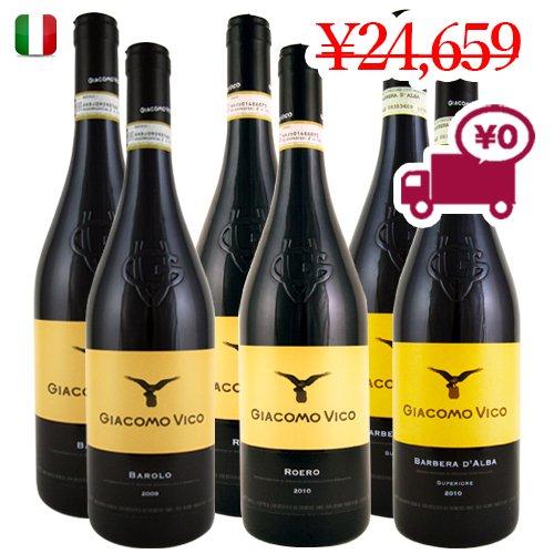 【イタリアワイン6本セット】有名なピエモンテ地方から<br>クラッシックなグランヴィン