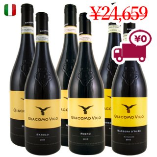 送料無料 SPECIAL PRICE<br>【イタリアワイン6本セット】有名なピエモンテ地方から<br>クラッシックなグランヴィン