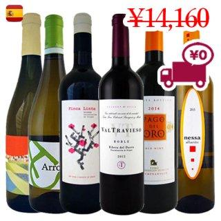 【スペインワイン6本セット】<br> スペイン各地で人気の<br>赤&白ワイン バラエティセット