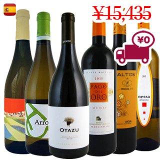 【スペインワイン6本セット】<br> スペイン各地の優れた赤ワイン3本<br>人気の白ワイン3本<br>バラエティセット