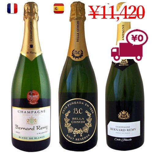 【シャンパン3本セット】<br>伝統的なNVシャンパン<br>ブラン・ド・ブランシャンパン<br>絶妙なカヴァ・レゼルヴァ