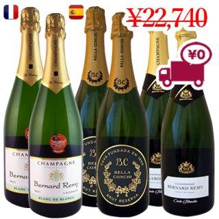 送料無料 SPECIAL PRICE<br>【シャンパン6本セット】<br>伝統的なNVシャンパン<br>ブラン・ド・ブランシャンパン<br>絶妙なカヴァ・レゼルヴァ