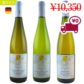 【ドイツワイン 3本セット】お得なセット<br>ドイツ最高生産者4年連続受賞<br>カビネット, シュペートレーゼ, アウスレーゼ