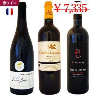 【フランスワイン 3本セット】 <br>ラングドック地域の名声が高い 赤ワイン<br>3 Excellent red wines from Languedoc region.