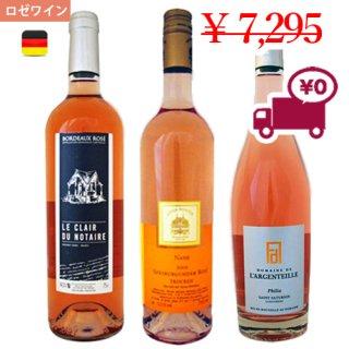 【ロゼワイン 3本セット】お得なセット<br>フランス ボルドー, ラングドック ,<br>ドイツ ラインガウ