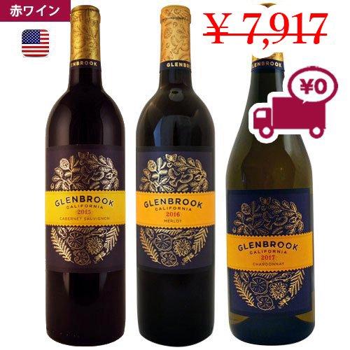 【カリフォルニア 赤ワイン 3本セット】典型的で非常に人気 シャルドネ、メルロー、カベルネソーヴィニヨン セントラルバレー U.S.A