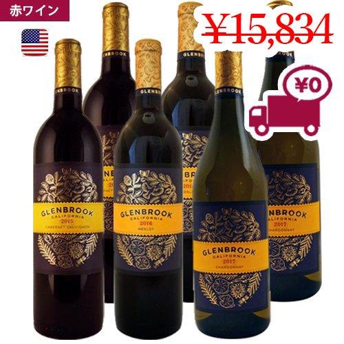 【カリフォルニア 赤ワイン 6本セット】典型的で非常に人気 シャルドネ、メルロー、カベルネソーヴィニヨン セントラルバレー U.S.A