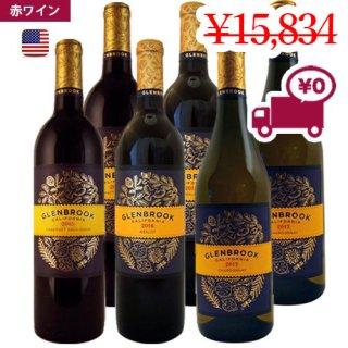 【カリフォルニア 赤白ワイン 6本セット】<br>典型的で非常に人気<br>シャルドネ、メルロー、カベルネソーヴィニヨン<br>セントラルバレー U.S.A