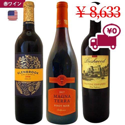 【カリフォルニア 赤ワイン 3本セット】ラウンドフルーツフォワード赤ワイン 3種 U.S.A セントラルバレー