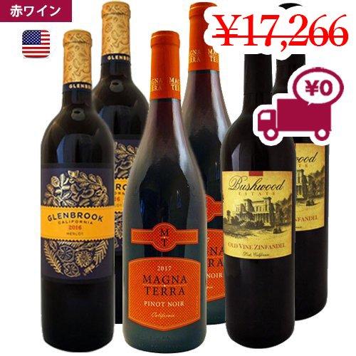 【カリフォルニア 赤ワイン 6本セット】ラウンドフルーツフォワード赤ワイン 3種 U.S.A セントラルバレー