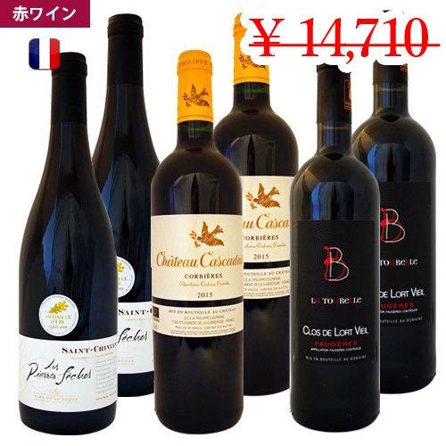 【フランスワイン 6本セット】ラングドック地域の名声が高い 赤ワイン
