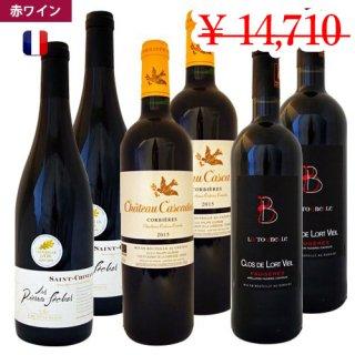 【フランスワイン 6本セット】<br>ラングドック地域の名声が高い 赤ワイン<br>3 Excellent red wines from Languedoc region.