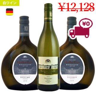 送料無料 SPECIAL PRICE<br>【フランケン 3本セット】<br>フランケンで最も有名ホフケラー白ワイン<br>3 Hofkeller Estate wines from Franken.