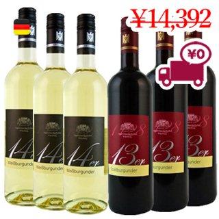 【ドイツワイン6本セット】お得なセット<br>人気のフランケン 赤 & 白ワイン<br>ピノブラン3本<br>ピノノワール3本