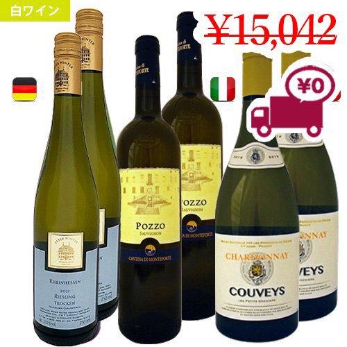 【チリワイン 6本セット】お得な白ワインシャルドネ