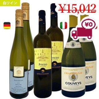 【白ワイン 6本セット】<br>クラシックなヨーロッパの白ワイン3種<br>Classic European white wines