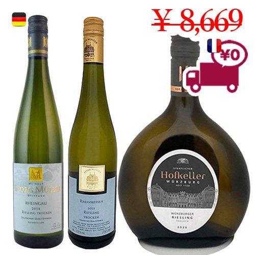 【リースリング 3本セット】お得 ドイツワイン 飲み比べ