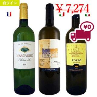 送料無料 SPECIAL PRICE<br>【白ワイン 3本セット】<br>伊 フリウリ、ヴェネト、仏 ボルドー 3つのソーヴィニヨンブラン