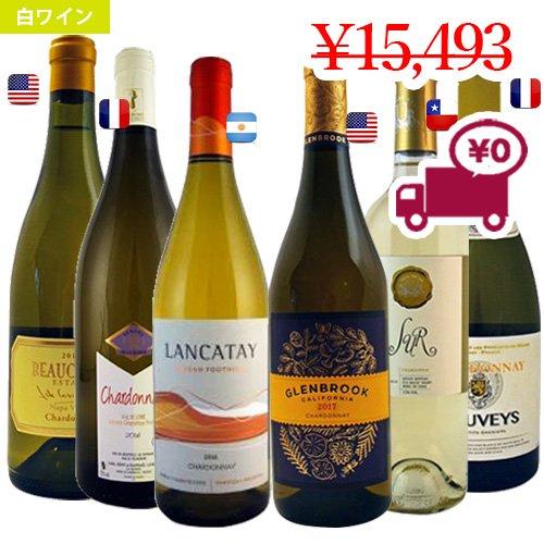 【白ワイン 6本セット】シャルドネ 飲み比べ