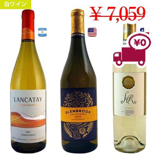 【白ワイン 3本セット】シャルドネ 飲み比べ