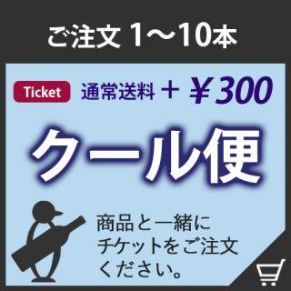クール便チケット<br>【ご注文1〜10本】