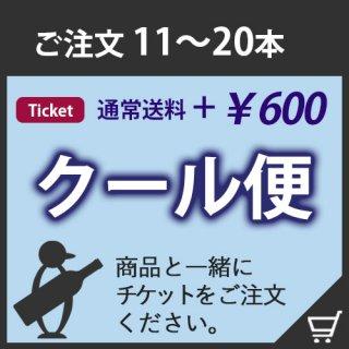 クール便チケット<br>【ご注文11〜20本】