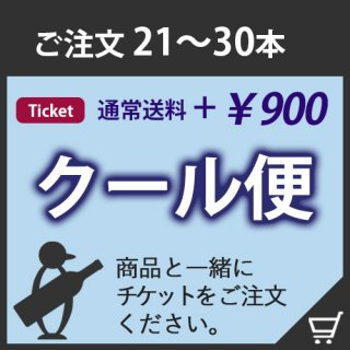 クール便チケット<br>【ご注文21〜30本】