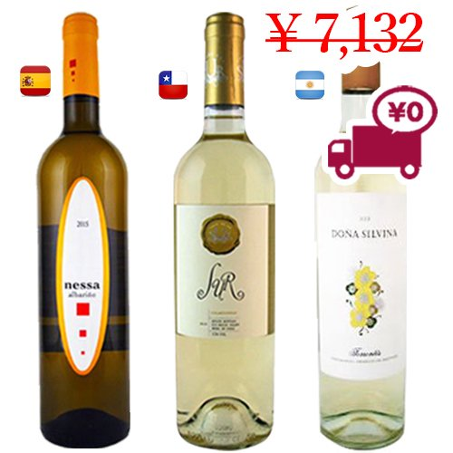 非常に愛されている古典的な白ワイン飲み比べ
