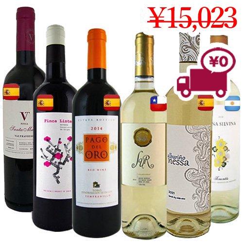 3か国非常に愛されている古典的な赤白ワイン飲み比べ6本
