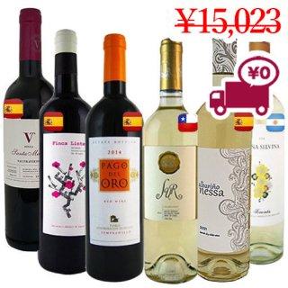 【限定特価】送料無料 SPECIAL PRICE<br>【3か国 赤白ワイン 6本セット】<br>人気のある白ワイン3種とスペインの3地域から赤ワイン各1本