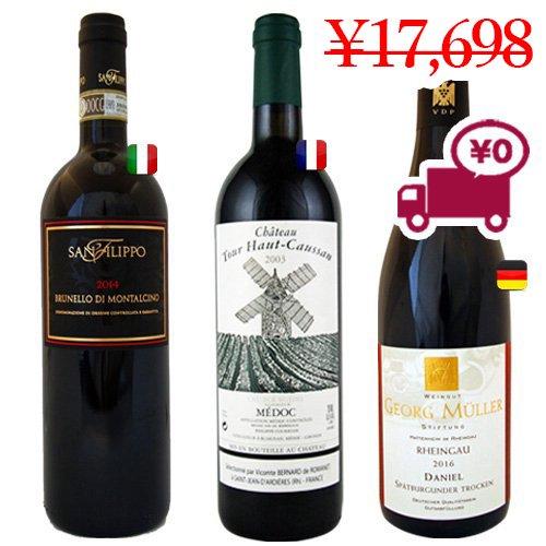 3か国のグランヴァン 赤ワイン3本セット