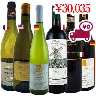 送料無料 SPECIAL PRICE<br>【4か国 赤白ワイン6本セット】<br>フランス、アメリカ、ドイツ、イタリア