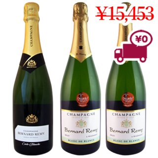 送料無料 SPECIAL PRICE<br> 【シャンパン2種3本セット】<br>伝統的なNVシャンパン1本<br>ブラン・ド・ブランシャンパン2本<br>