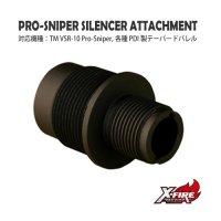 【メール便可】サイレンサーアタッチメント / 東京マルイ VSR-10 Pro-Sniper用