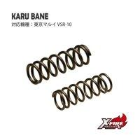 【メール便可】かるバネ/東京マルイ VSR-10用(KARU BANE/TM VSR-10)